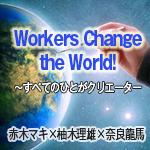 Workers Change the World! ~すべてのひとがクリエーター