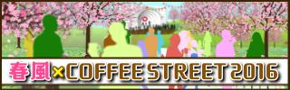 春風 × Coffee Street 2016