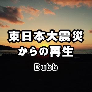 東日本大震災からの再生