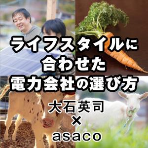 オリジナル春風と元祖カウンターカルチャー
