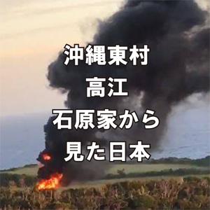 3/30(土) 沖縄東村高江、石原家から見た日本