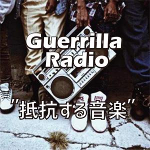 3/31日(日) Guerrilla Radio(ゲリラ・レイディオ)