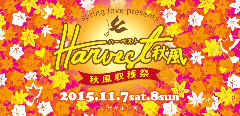 Harvest 秋風